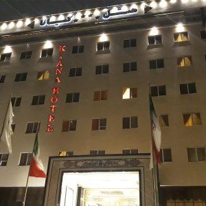 تور مشهد از یزد هتل کیانا