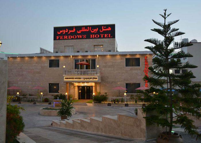 تور چابهار – هتل بین المللی فردوس